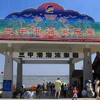 прибрежный парк развлечений «Саньцзя»