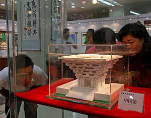 Национальный павильон Китая на ЭКСПО-2010, изготовленный из бумаги