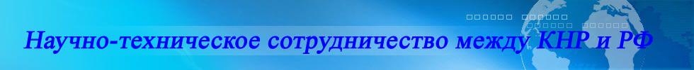 Открытие формума научно-технического сотрудничества между КНР и РФ
