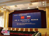 Открытие форума научно-технического сотрудничества между КНР и РФ