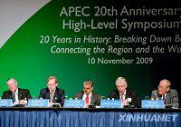 Участники форума, посвященного 20-й годовщине создания АТЭС, обсудили план развития организации