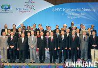 По итогам министерского совещания АТЭС опубликовано заявление