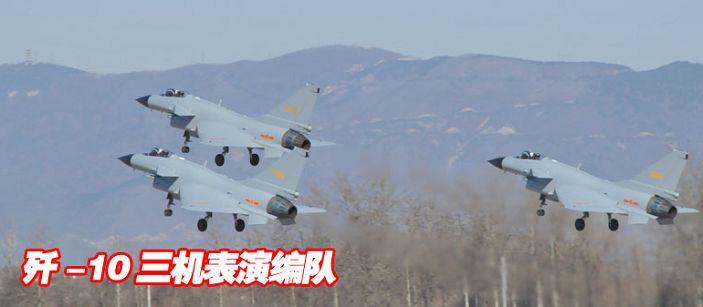 В Пекине состоялось авиашоу в честь 60-летия ВВС НОАК