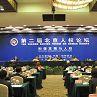 В Пекине стартовал 2-й Пекинский форум по правам человека