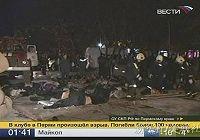 Число погибших в результате взрыва в ночном клубе в российском городе Перми увеличилось до 96 человек