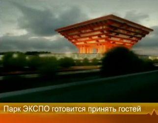 Парк ЭКСПО готовится принять гостей