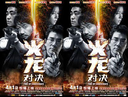 Фильм «Пожар совести»