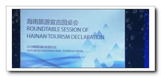 Обнародована 'Декларация по туризму в провинции Хайнань'