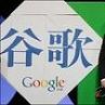 Об уходе Google с китайского рынка