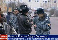 Власти России будут бороться с терроризмом без колебаний и до конца