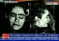 Фотографии террористок-смертниц и их пособников распространены во всех отделениях милиции Москвы