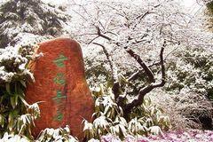 Живописный район Мэйюань Хэншань