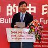 Открылся Форум китайско-индийского развития 2010 года, посвященный обсуждению развивающихся двусторонних отношений