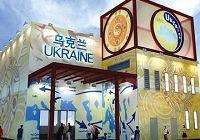 Национальный павильон Украины на ЭКСПО-2010