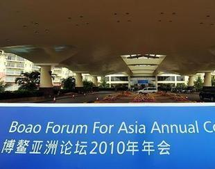 ежегодное совещание Боаоского азиатского форума-20104
