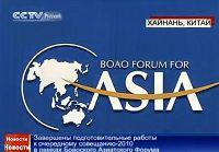 Завершены подготовительные работы к очередному совещанию-2010 в рамках Боаоского Азиатского Форума