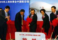 В Шанхае началось строительство Китайского авиационного павильона в рамках ЭКСПО-2010