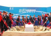 Началось строительство Павильона информации и коммуникаций в рамках ЭКСПО-2010 в Шанхае