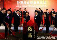 Началось строительство Нефтяного павильона в рамках ЭКСПО-2010 в Шанхае