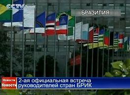2-ая официальная встреча руководителей стран БРИК