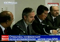 Открылась конференция научно-исследовательских центров стран БРИК