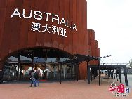 Национальный павильон Австралии