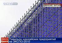 Павильон шанхайских предприятий на ЭКСПО-2010