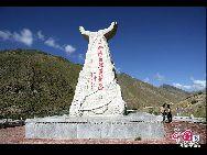 Памятник трем рекам (реке Янцзы, реке Хуанхэ и реке Ланьцанцзян)