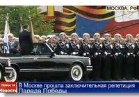 В Москве прошла заключительная репетиция Парада Победы