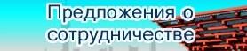 Russian.china.org.cn приглашает партнеров для сотрудничества
