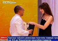 Картина тайского режиссера получила главный приз на 63-м Каннском кинофестивале
