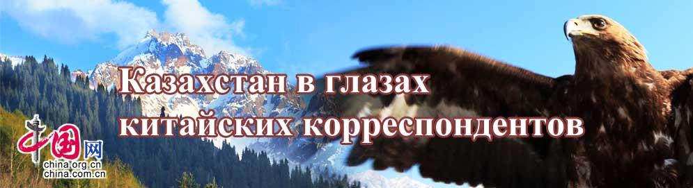 Казахстан в глазах китайских корреспондентов