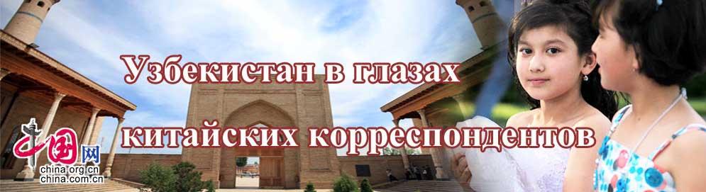 Узбекистан в глазах китайских корреспондентов