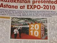 Местная газета об ЭКСПО-2010 в Шанхае
