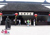 Достопримечательность города Шаосин – родина Лу Сюня