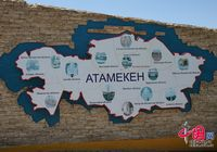 Фотопутешествие по этно-мемориальному комплексу «Атамекен» в Астане