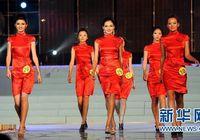Конкурс в Синьцзяне в рамках 7-го международного конкурса ?Мисс туризм?