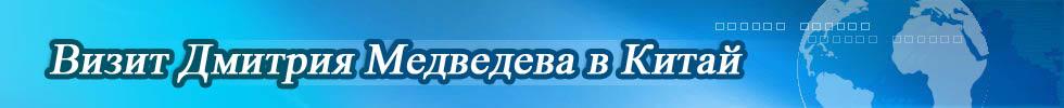 Визит Дмитрия Медведева в Китай