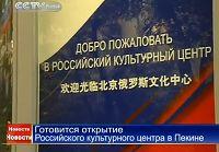 Готовится открытие Российского культурного центра в Пекине