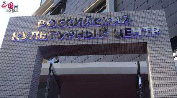 Презентация Российского культурного центра в Китае