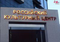 Открытие Российского культурного центра в Китае