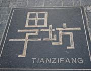 14-15 heures Tianzifang