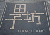 Художественный переулок Тяньцзыфан