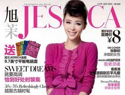 Чжан Цзинчу на обложке журнала