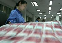 Процесс производства китайского жэньминьби