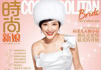 Красотка Ин Цайэр в свадебных снимках