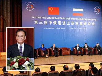 Вэнь Цзябао на 5-м китайско-российском экономическом форуме