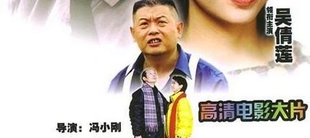 Новогодние фильмы известного китайского режиссера Фэн Сяогана3