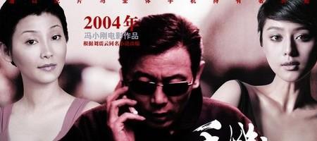 Новогодние фильмы известного китайского режиссера Фэн Сяогана7