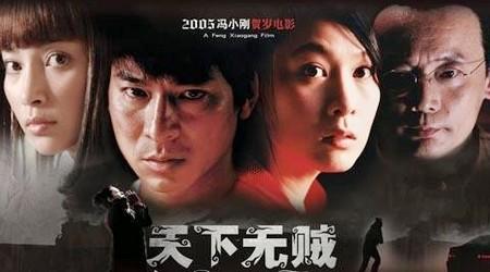 Новогодние фильмы известного китайского режиссера Фэн Сяогана8